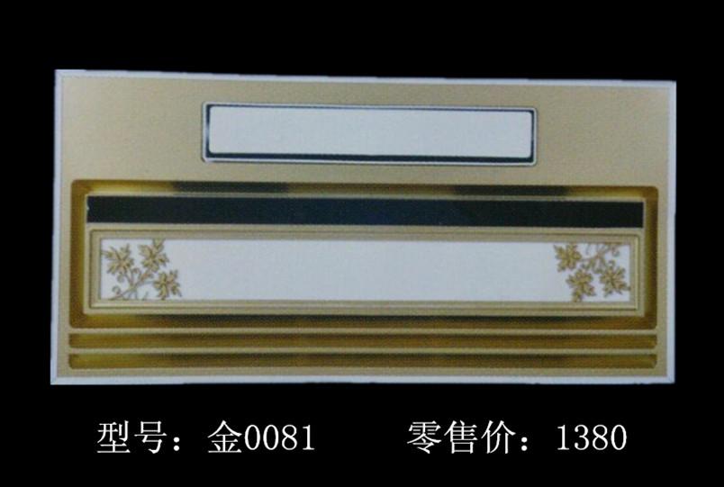 金0081
